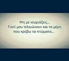 Funny Greek Quotes, Funny Picture Quotes, Sarcastic Quotes, Funny Quotes, Heart Quotes, Book Quotes, Me Quotes, Try Not To Laugh, True Words