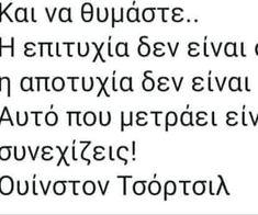 greek quotes, 7 κανόνες και για καλύτερη ζωή εικόνα στο We Heart It Greek Quotes, Find Image, We Heart It, Math, Words, Math Resources, Horse, Mathematics