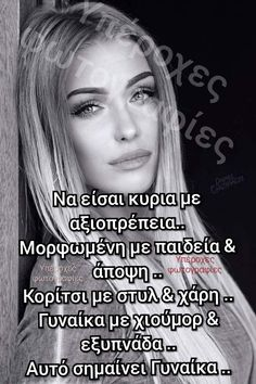 Greek Quotes, Love Quotes, Words, Motivational, Sign, Quotes, Qoutes Of Love, Quotes Love, Quotes About Love