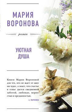 Уютная душа. Мария Воронова