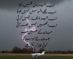 Urdu Shairi — Ab mera dil nahi dukhta  Ab mujhey afsos nahi hota...