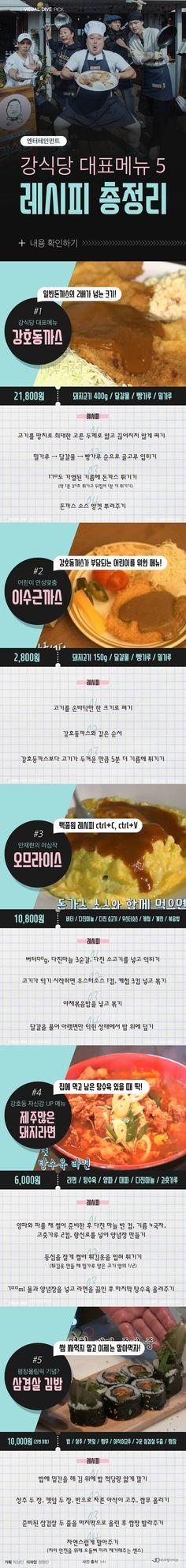 '강식당' 대표메뉴 레시피 총정리 모음 [카드뉴스] #food #tip #cardnews
