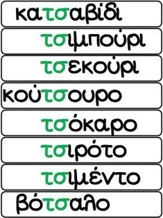 Greek Language, Back 2 School, School Organization, How To Stay Motivated, Ancient Greek, Speech Therapy, Special Education, Grammar, Destiny