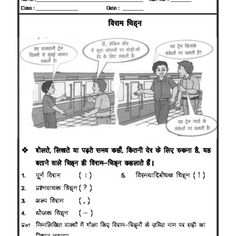 Worksheets of Language - Hindi for Fifth-Grade Punctuation Worksheets, Worksheets For Grade 3, Hindi Worksheets, English Worksheets For Kids, Grammar And Punctuation, Printable Worksheets, Nouns Kindergarten, Kindergarten Lesson Plans, Picture Story Writing