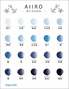 variations of indigo in Japan Color Names Chart, Traditional Names, Japanese Colors, Jeff The Killer, Pretty And Cute, How To Make Hair, Illustrations And Posters, Color Pallets, Aesthetic Anime