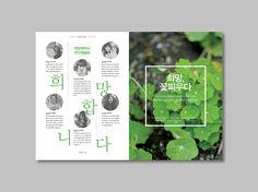 THE DNCBOOKS Leaflet Layout, Brochure Layout, Brochure Design, Book Design Layout, Print Layout, Pop Design, Site Design, Editorial Layout, Editorial Design