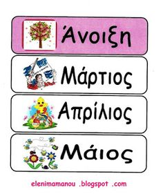 Ελένη Μαμανού: Μήνες Greek Language, Speech And Language, Letter Activities, Preschool Activities, Classroom Organization, Classroom Decor, Learn Greek, Shape Posters, Preschool Education