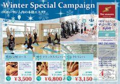 ザ・シーズンズ広島店「Winter Special Campaign」(~2013.01.31)