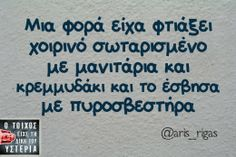 funny greek quotes and statuswww.SELLaBIZ.gr ΠΩΛΗΣΕΙΣ ΕΠΙΧΕΙΡΗΣΕΩΝ ΔΩΡΕΑΝ ΑΓΓΕΛΙΕΣ ΠΩΛΗΣΗΣ ΕΠΙΧΕΙΡΗΣΗΣ BUSINESS FOR SALE FREE OF CHARGE PUBLICATION
