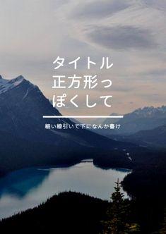 Web Design, Flyer Design, Layout Design, Design Ideas, Book Cover Design, Book Design, Japan Graphic Design, Poster Layout, Photo Layouts