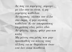 Greek quotes Big Words, Great Words, Love Words, Greek Quotes, Wise Quotes, Poetry Quotes, Unique Words, English Quotes, Word Porn