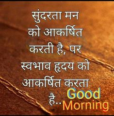 Good Morning My Love, Good Morning Friends, Good Morning Wishes, Good Morning Images, Hindi Good Morning Quotes, Morning Greetings Quotes, Good Morning Messages, Night Quotes, Osho Hindi Quotes