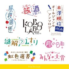 Word Design, Text Design, Brand Identity Design, Branding Design, Typography Logo, Lettering, Japanese Logo, Love Logo, Alphabet Design