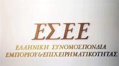 ΑΠΟΦΑΣΕΙΣ ΓΙΑ ΤΟΝ  Ο.Α.Ε.Ε: ΕΣΕΕ: Εναλλακτική πρόταση για μεταρρύθμιση του συσ...