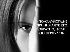 «ПОЖАЛУЙСТА, НЕ ПРИНИМАЙТЕ ЕГО ОБРАТНО, ЕСЛИ ОН ВЕРНУЛСЯ»