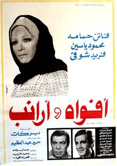 Mouths and Rabbits [afwah wa araneb] (1977) - (Faten Hamama) Egyptian film poster