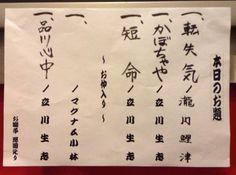 2014/9/4 生志のにぎわい日和 横浜にぎわい座 ゲストはバイオリン漫談のマグナム小林さん  by@TheAkibin