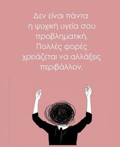 Feeling Loved Quotes, Love Quotes, Greek Quotes, New Me, Its A Wonderful Life, True Words, Your Story, Slogan, Wisdom