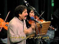 Shahram Nazeri - Shirin Shirin