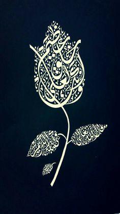 #Love_of_Allah #İslam #Muslim #islamicart #Mecca #Medina #kudüs