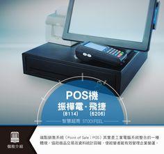 個股介紹 | POS機-振樺電(8114)、飛捷(6206) #StockFeel #Convenient_store #POS
