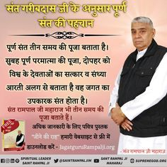 Lord kabir is the father of all. We left our true home satlok and came to here. There are only sorrow and diseases. Now the God has come in the form of Saint Rampal Ji Maharaj to take back us to the eternal place Satlok. Daily Spiritual Quotes, Spiritual Teachers, Daily Quotes, Hindu Quotes, Gita Quotes, Believe In God Quotes, Quotes About God, Self Confidence Quotes, Spirituality Books
