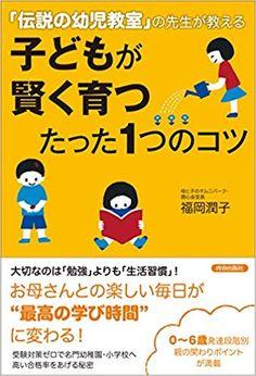 子どもが賢く育つたった1つのコツ | 福岡 潤子 |本 | 通販 | Amazon