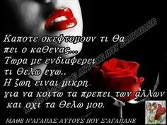 Greek Quotes, Cool Words, Truths, Inspirational Quotes, Wisdom, Posts, Nice, Life Coach Quotes, Messages