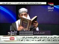 تحريف القرآن عند الشيعة .. إليك أخى المسلم روايات التحريف عند الشيعة من ...