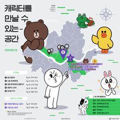 """""""놓치지 않을거에요"""" 총알장전 필수! 라인프렌즈 스토어 [인포그래픽] #Line / #Infographic ⓒ 비주얼다이브 무단 복사·전재·재배포 금지 Korea Design, Web Design, Graphic Design, Line Friends, Photo Booth, Promotion, Character Design, Banner, Design Inspiration"""