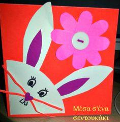 Μέσα σ'ένα σεντουκάκι...: Κάρτες ευχών για το Πάσχα!!