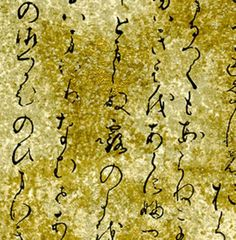 Handmade japanese paper - Calligraphy gold from Japanese_Garden by DaWanda.com