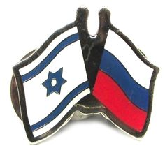 israel army pin Uniforms israel russia National flags golden idf cops flag pins