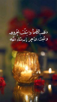 Ramadan, Wine Glass, Christmas Ornaments, Holiday Decor, Tableware, Flowers, Islam, Home Decor, Peace