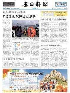 매일신문 2012년 9월 28일 1면(경북)
