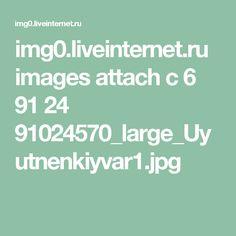 img0.liveinternet.ru images attach c 6 91 24 91024570_large_Uyutnenkiyvar1.jpg