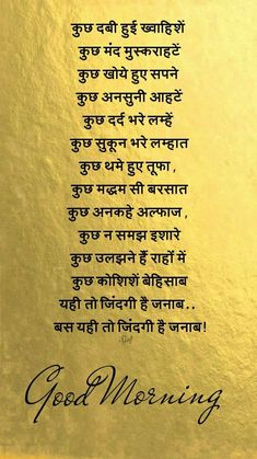Find the best motivational quotes images for status in Hindi and English. Explore largest collections of motivational quotes that definitely positive impact on your life. Morning Quotes For Friends, Morning Prayer Quotes, Good Morning Quotes For Him, Good Morning Inspirational Quotes, Morning Greetings Quotes, Inspirational Quotes Pictures, Inspirational Poems In Hindi, Good Morning In Hindi, Good Morning Motivation