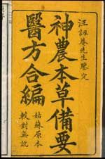 Title page from Ang Wang's Shen-nung pen ts'ao pei yao i fang ho pien (Herbal and Prescriptions).
