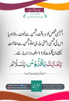 Islam Beliefs, Duaa Islam, Islamic Teachings, Islamic Dua, Islam Quran, Quran Surah, Allah Islam, Quran Quotes Love, Islamic Love Quotes