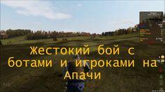 Приключения в DayZ Overpoch|Бой с ботами на миссии Президент