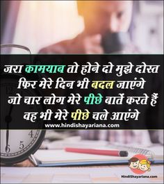 Best Motivational Shayari - Motivational Shayari in Hindi on Success Inspirational Videos In Hindi, Motivational Status In Hindi, Very Inspirational Quotes, Hindi Quotes On Life, Motivational Quotes In Hindi, Inspiring Quotes About Life, Positive Quotes, Good Quotes, Sassy Quotes