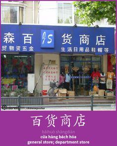 百货商店 - Bǎihuò shāngdiàn - cửa hàng bách hóa - department store