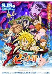 Seven Deadly Sins Streaming : seven, deadly, streaming, Seven, Deadly, Sins:, Prisoners, Movies, Streaming, Sins,, Anime, Movies,