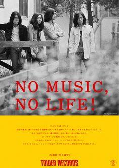 タワレコ「NO MUSIC,NO LIFE?」オシャレ広告10選 | Fashionsnap.com Tower Records, Japanese Poster, Japanese Culture, Orchestra, Photo Book, Advertising, Film, My Love, Books