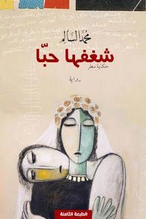 رواية شعفها حبا Books Book Cover