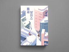 틈새 보이스_황선미, 문지 푸른책Written by Sun mi Hwang , Published in 2016Moonji Publishing company
