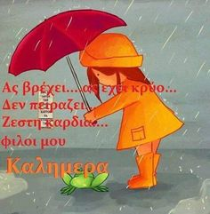 Rainy Days, Good Morning, Messages, Quotes, Buen Dia, Quotations, Bonjour, Rain Days