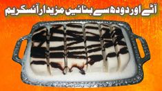Ice Cream Recipe with Wheat Flour and Milk in Urdu/ Hindi Indian Dishes, Ice Cream Recipes, Griddle Pan, Ale, Waffles, Delish, Breakfast, Food, Morning Coffee