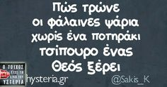 ... Funny Greek Quotes, Greek Memes, Sarcastic Quotes, Funny Photos, Funny Images, Funny Texts, Funny Jokes, Hilarious Quotes, Funny Statuses