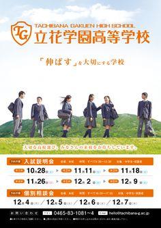 入試説明会・個別相談会のお知らせ | 立花学園高等学校